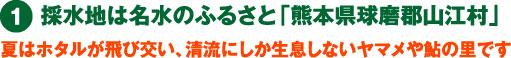 採水地は名水のふるさと「熊本県球磨郡山江村」