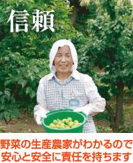 野菜の生産農家がわかるので安心と安全に責任を持ちます