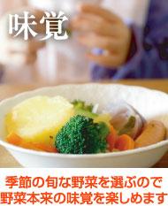 季節の旬な野菜を選ぶので野菜本来の味覚を楽しめます